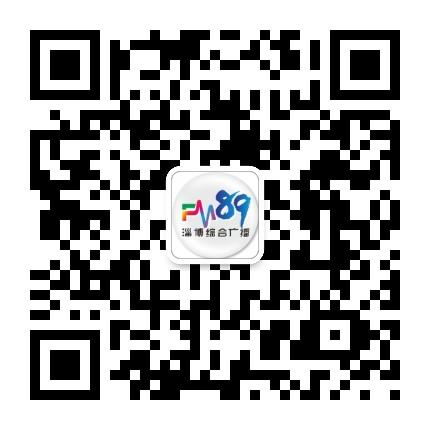淄博综合广播