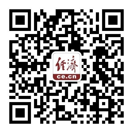 中国经济网微信公众号二维码