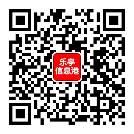 乐亭信息港