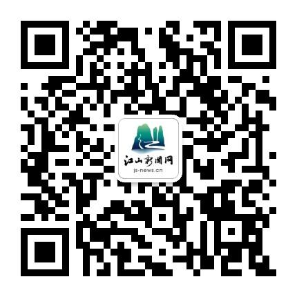 江山新闻网