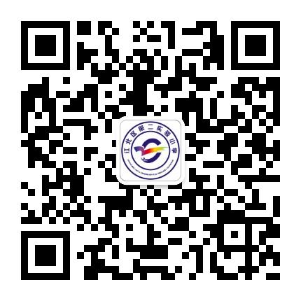 宁波市江北区第二实验小学