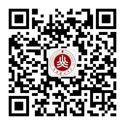 绍兴鲁迅中学