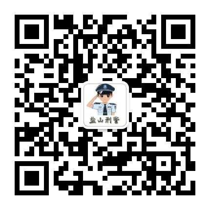 盐山县公安局刑警大队