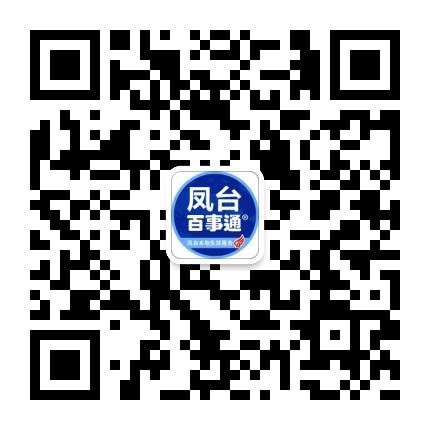 凤台百事通便民服务