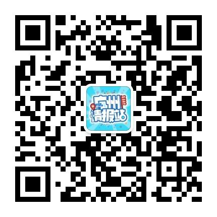 广州情报站