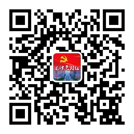 龙津党旗红
