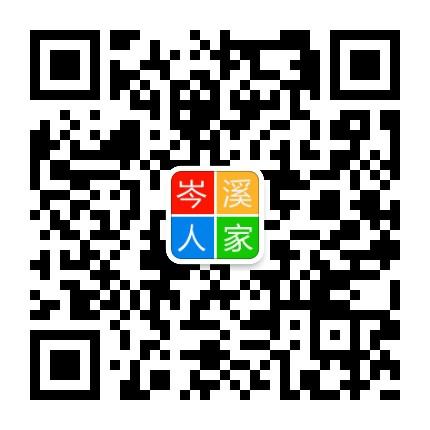 岑溪人家网