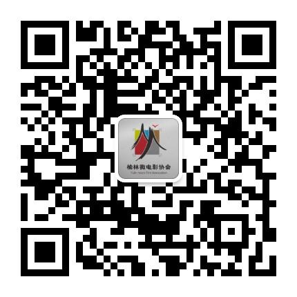 榆林市微电影协会