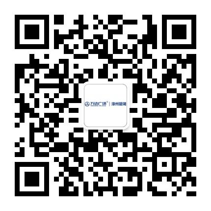 漳州碧湖万达广场