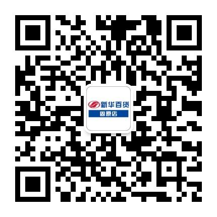 新华百货固原店