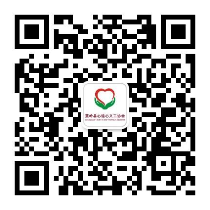 蕉岭县心连心义工协会