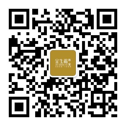 香港金生福珠宝