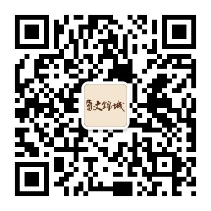 文锦城·翰林府 微信