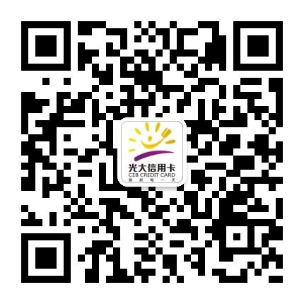 光大银行太原信用卡中心