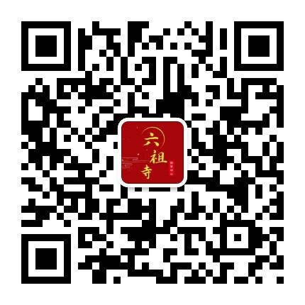 六祖寺修学中心