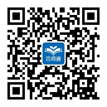 唐山教育百师通