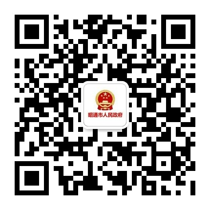 昭通市人民政府