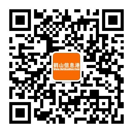 鹤山信息港