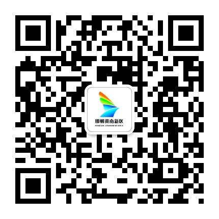 邯郸冀南新区