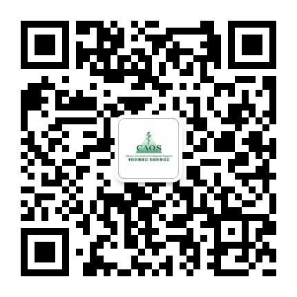 中国医师协会骨科分会
