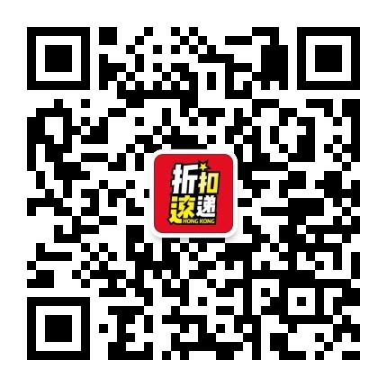香港折扣速递