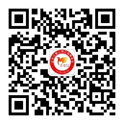 牡丹江爱心帮公益联合会