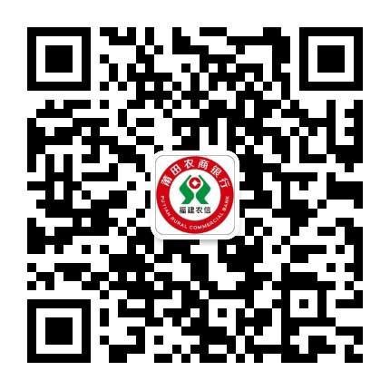 莆田农村商业银行