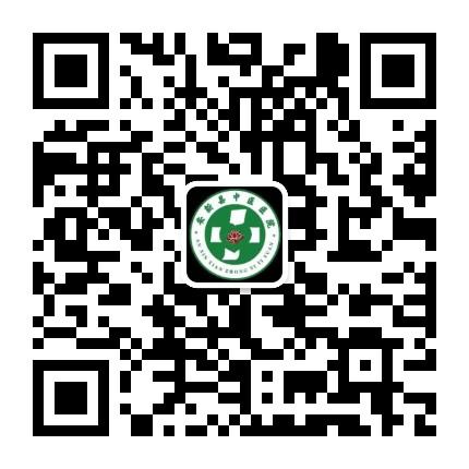 安新县中医医院