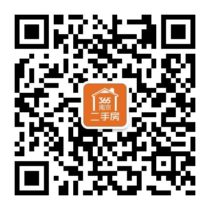 365南京二手房
