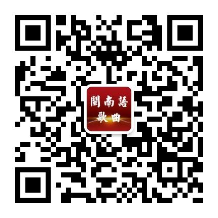 闽南语歌曲库