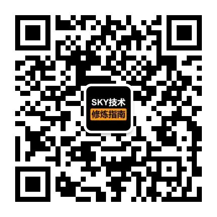 SKY技术修炼指南