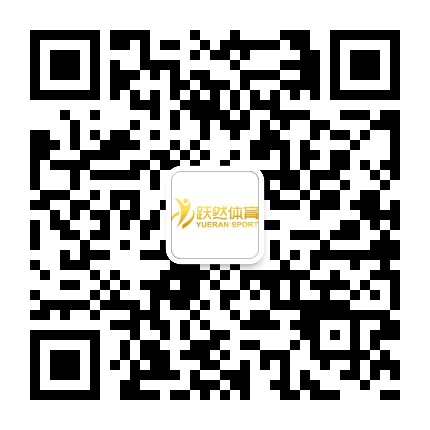 广州跃然体育发展有限公司