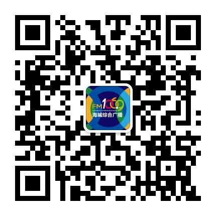 海城新闻综合广播