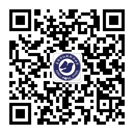 岳阳市弘毅中学