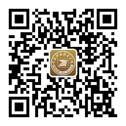宁波职业技术学院