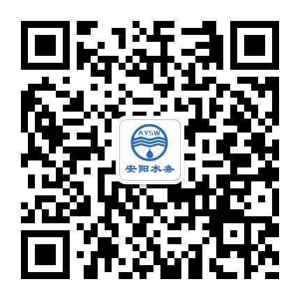 安阳水务集团公司