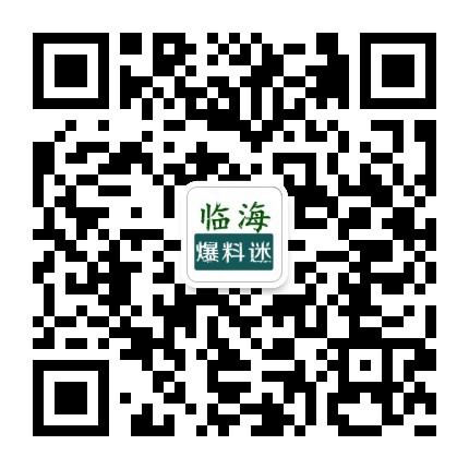 临海爆料迷