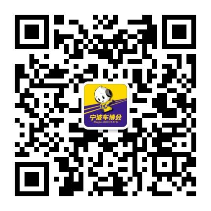宁波车博会