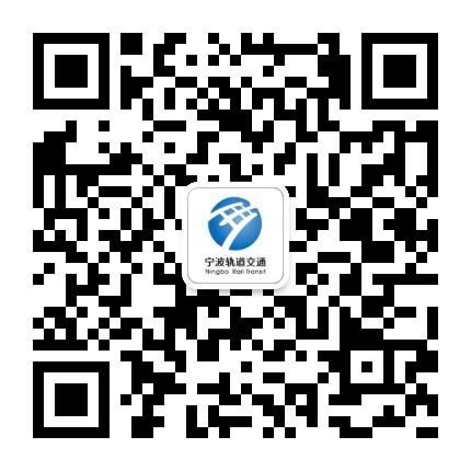 宁波轨道交通运营公司