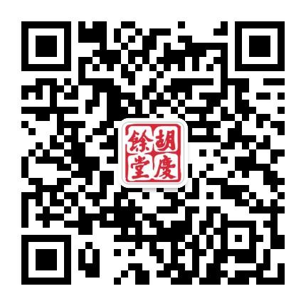杭州胡庆余堂国药号