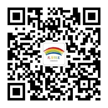 深圳儿童周末