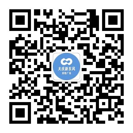大庆新东风购物广场