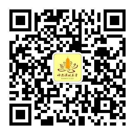 哈尔滨极乐寺