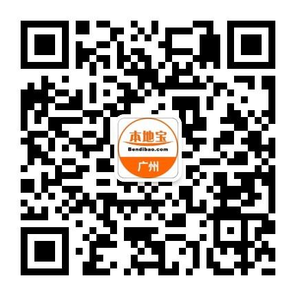 广州本地宝