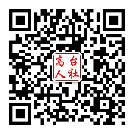 高台县人力资源和社会保障