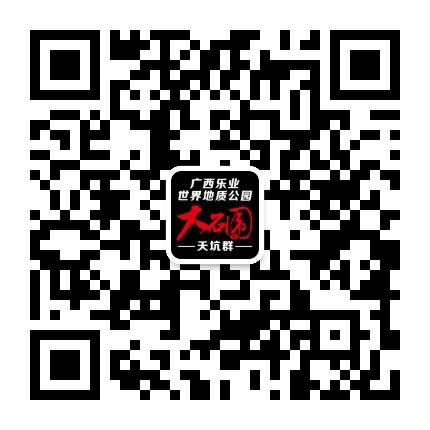广西乐业世界地质公园