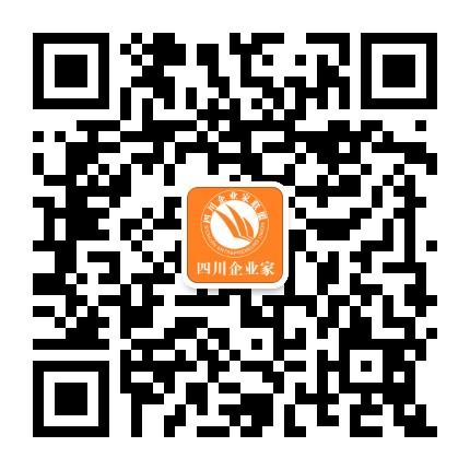 四川企业家联盟