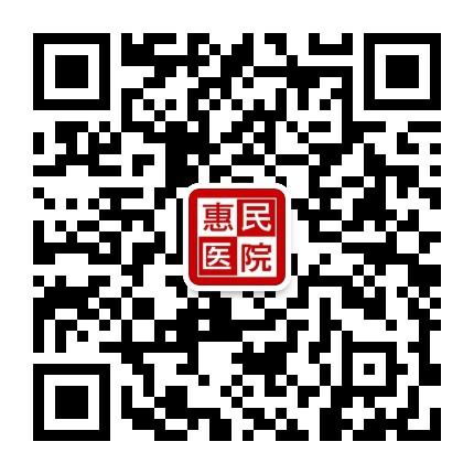 凌源惠民医院