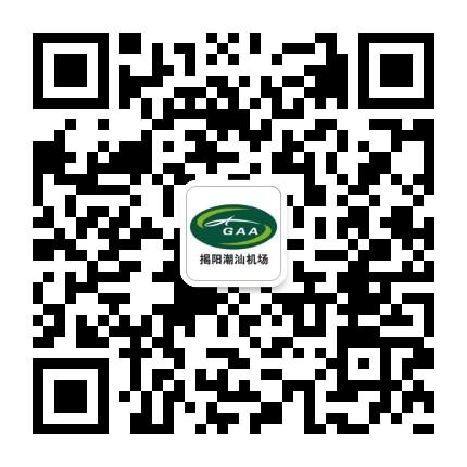 揭阳潮汕国际机场