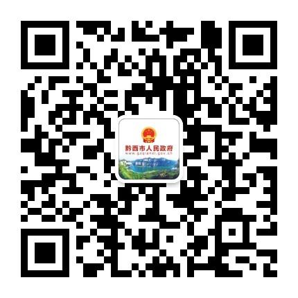 黔西县人民政府网